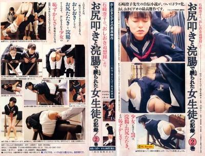 Think, japanese spankings